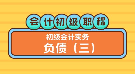 0307會計初級職稱《初級會計實務》李琳老師負債(三)