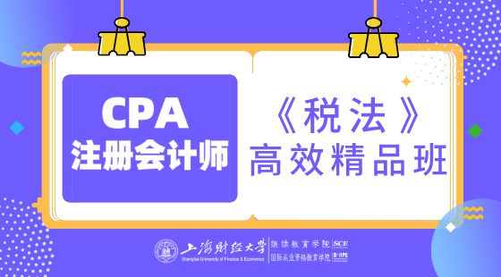 上海財經大學CPA《稅法》高效精品班