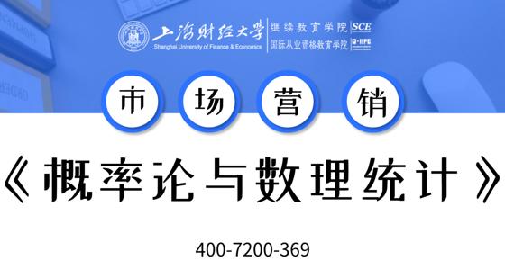 上海財經大學自考市場營銷專業課《概率論與數理統計(經管類)》