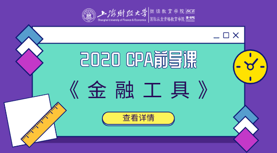 2020CPA注冊會計師前導直播課——金融工具