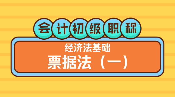 0421會計初級職稱《經濟法基礎》王建元老師票據法(一)