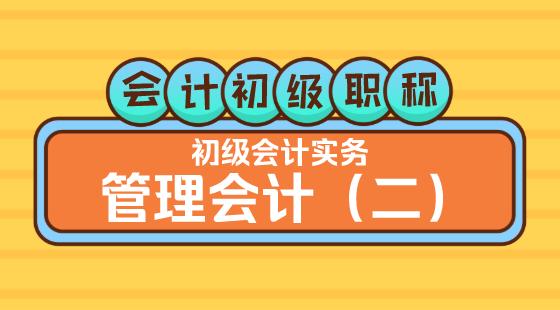 0429會計初級職稱《初級會計實務》金蕾老師管理會計(二)