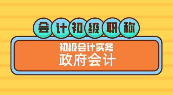 0508會計初級職稱《初級會計實務》金蕾老師政府會計
