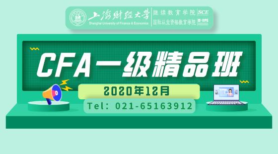 2020年12月CFA?一級精品班