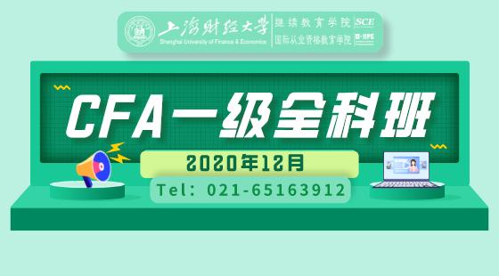 2020年12月CFA?一級全科班