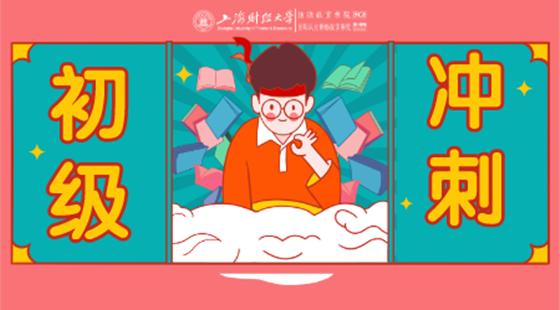 0816會計初級職稱沖刺課王建元老師《經濟法基礎》(上)