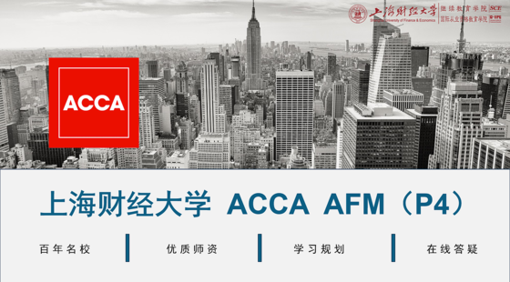 上海財經大學ACCAAFM(P4)精講班