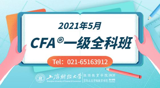 2021年5月CFA?一級精品班